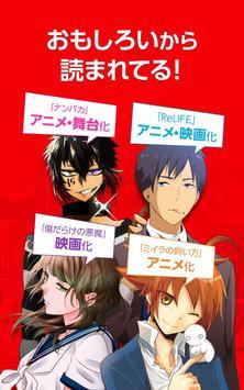 comico人気オリジナル漫画が毎日更新 コミコ screenshot 7