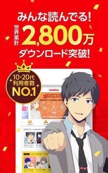 comico人気オリジナル漫画が毎日更新 コミコ screenshot 9