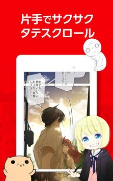 comico人気オリジナル漫画が毎日更新 コミコ screenshot 10