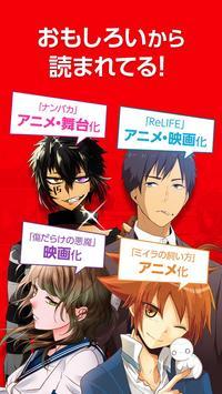 comico人気オリジナル漫画が毎日更新 コミコ screenshot 2
