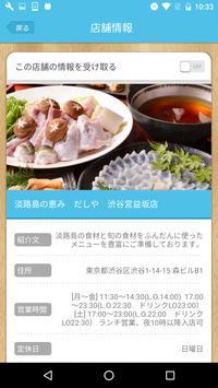 淡路島の恵み だしや 渋谷 宮益坂店 apk screenshot