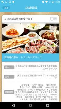 淡路島の恵み トラットリア・ドーニ 渋谷道玄坂店 apk screenshot