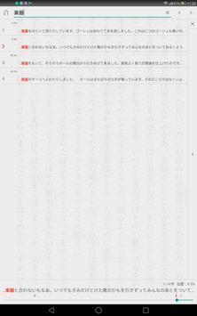 ConTenDoビューア apk screenshot