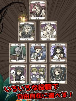 人狼殺 screenshot 9