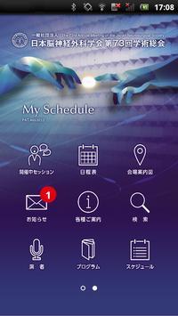 日本脳神経外科学会 第73回学術総会 My Schedule poster