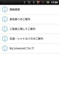 日本脳神経外科学会 第73回学術総会 My Schedule screenshot 1