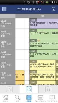 日本脳神経外科学会 第73回学術総会 My Schedule screenshot 2
