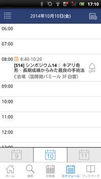 日本脳神経外科学会 第73回学術総会 My Schedule screenshot 3