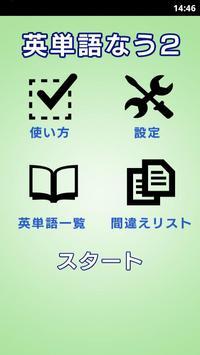 英単語なう2 poster