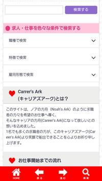求人情報/お仕事探し/バイト探しはCareer's Ark poster