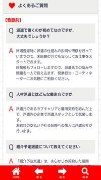 求人情報/お仕事探し/バイト探しはCareer's Ark apk screenshot