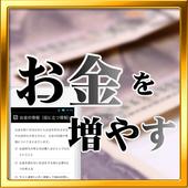 稼げる副業アプリ -お金の増やし方最新情報- icon
