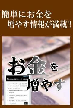 稼げる副業アプリ -お金の増やし方最新情報- poster