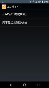 ココガイド! screenshot 1