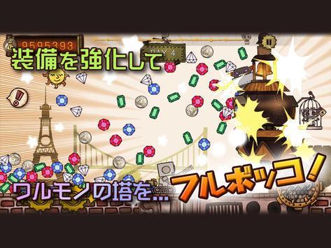 ロボはつらいよ。~フルボッコタワー~ apk screenshot