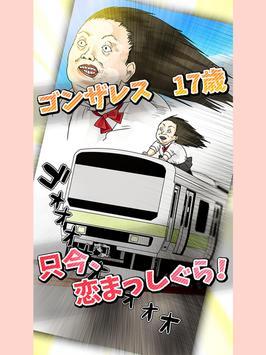 ゴンザレスの恋物語 screenshot 5