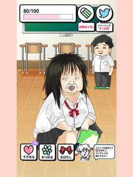 ゴンザレスの恋物語 screenshot 6