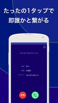 ロンリー ランダム通話アプリ apk スクリーンショット