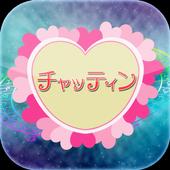 【出会い×占星術】チャッティン相性日本一が判明する占い出会い系本当の運命の人と出会える恋活無料アプリ icon
