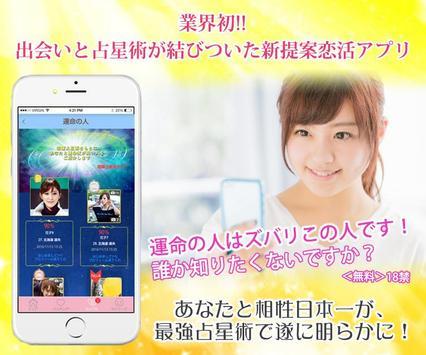【出会い×占星術】チャッティン相性日本一が判明する占い出会い系本当の運命の人と出会える恋活無料アプリ poster