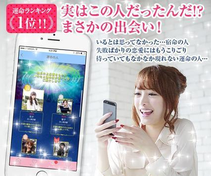 【出会い×占星術】チャッティン相性日本一が判明する占い出会い系本当の運命の人と出会える恋活無料アプリ screenshot 1