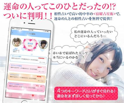 【出会い×占星術】チャッティン相性日本一が判明する占い出会い系本当の運命の人と出会える恋活無料アプリ screenshot 2