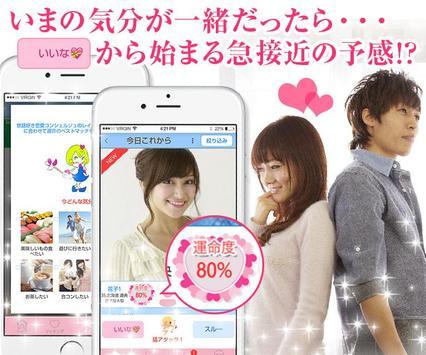 【出会い×占星術】チャッティン相性日本一が判明する占い出会い系本当の運命の人と出会える恋活無料アプリ screenshot 7