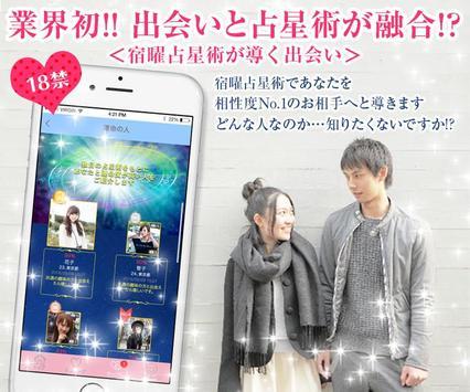 【出会い×占星術】チャッティン相性日本一が判明する占い出会い系本当の運命の人と出会える恋活無料アプリ screenshot 4