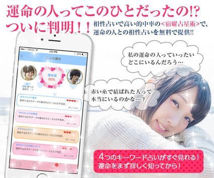 【出会い×占星術】チャッティン相性日本一が判明する占い出会い系本当の運命の人と出会える恋活無料アプリ screenshot 6