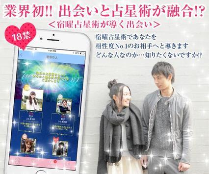 【出会い×占星術】チャッティン相性日本一が判明する占い出会い系本当の運命の人と出会える恋活無料アプリ screenshot 9