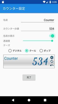 Widget Counter screenshot 2