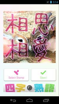 Yojijukugo Camera apk screenshot