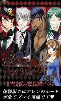 BLOODY TEA PARTY free版 poster