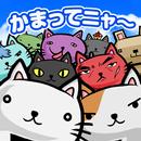ねこばたけ【ネコ×栽培ゲーム】 APK