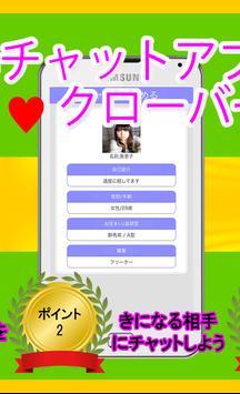 完全無料チャットアプリはクローバートーク apk screenshot