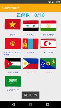 国旗クイズ〜アジアの国々〜 screenshot 1