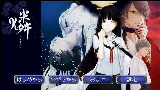 燐-Rin- poster