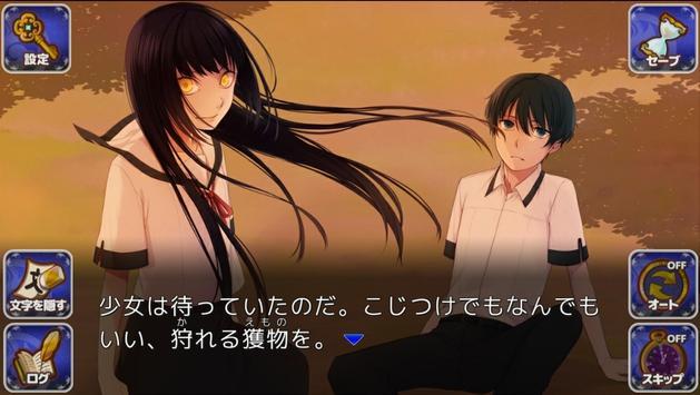 燐-Rin- apk screenshot