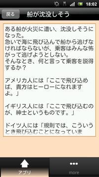 爆笑ネタジョーク集 apk screenshot