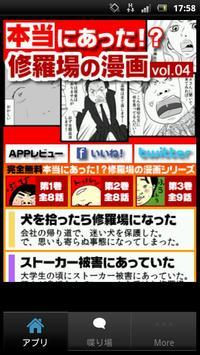 [無料漫画]本当にあった修羅場の漫画VOL.04 poster