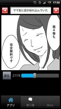 [無料漫画]本当にあった修羅場の漫画VOL.04 apk screenshot
