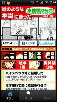 [無料漫画]嘘のような本当にあった実体験マンガ vol.2 poster
