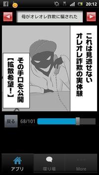 [無料漫画]嘘のような本当にあった実体験マンガ vol.2 apk screenshot