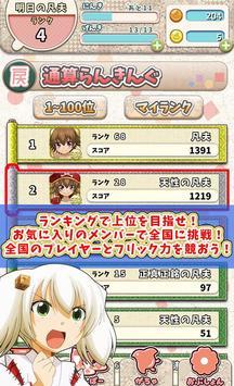 ハコネちゃんタイピング screenshot 4