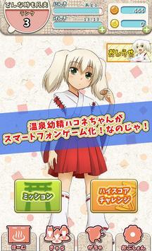 ハコネちゃんタイピング screenshot 1