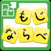 もじならべ ~おてがるパズル~ icon