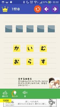 もじならべ ~おてがるパズル~ screenshot 1