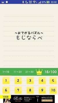 もじならべ ~おてがるパズル~ screenshot 4