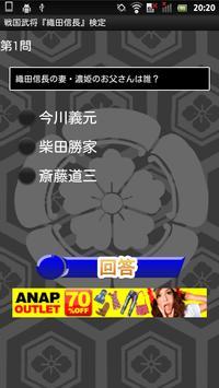 戦国武将『織田信長』検定 screenshot 3