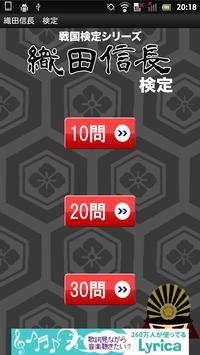 戦国武将『織田信長』検定 screenshot 1